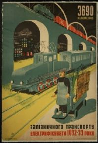 Vintage Russian poster - '3690 Kilometers Train'